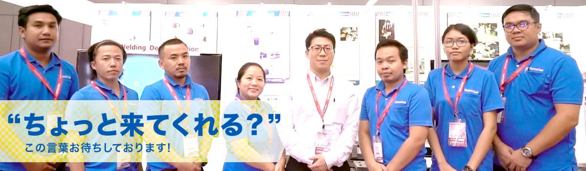 「ちょっと来てくれる?」この言葉お待ちしております。タイで 金型補修 金型修理 溶接 コーティング はひとまずご連絡ください!